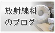 放射能のブログ