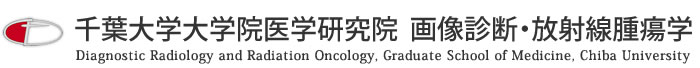 千葉大学大学院医学研究院放射線医学教室の旧ホームページ